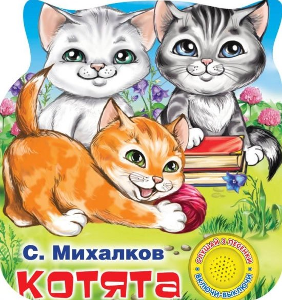 Котята. 3 песенки