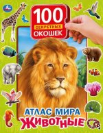 Атлас мира. Животные. 100 секретных окошек