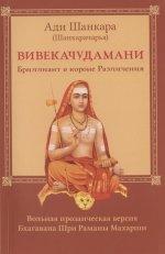 Вивекачудамани, или Бриллиант в короне Различения. Вольная прозаическая версия Бхагавана Шри Раманы Махарши