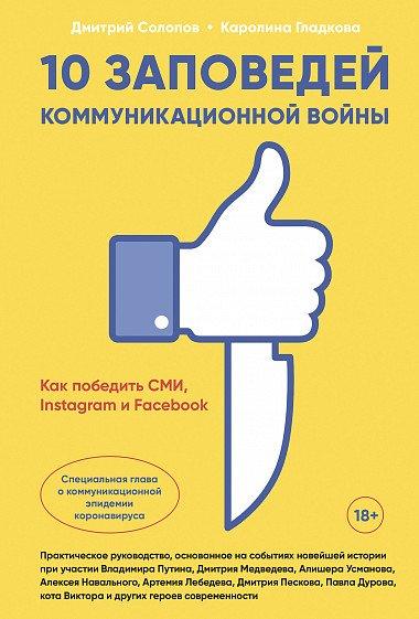 10 заповедей коммуникационной войны. Как победить СМИ, Instagram и Facebook