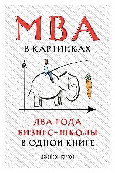 MBA в картинках. Два года бизнес-школы в одной книге