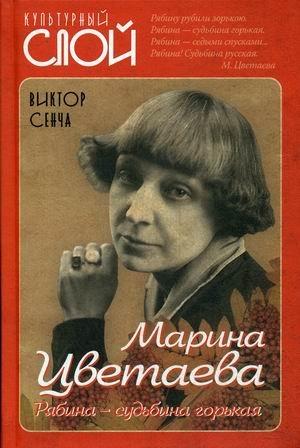 Марина Цветаева. Рябина – судьбина горькая