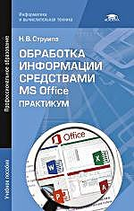 Обработка информации средствами MS Office. Практикум