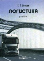 Логистика: Учебник. 2-е изд., испр. и доп