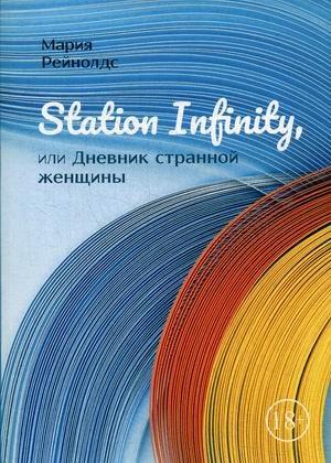 Station Infinity, или Дневник странной женщины