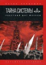 Тайна системы «А». Ракетный щит Москвы