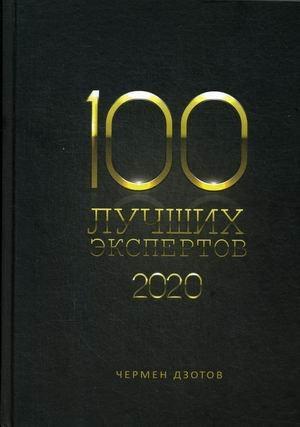 100 лучших экспертов - 2020