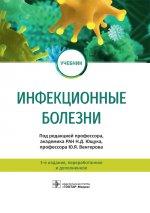 Инфекционные болезни. Третье издание, переработанное и дополненное