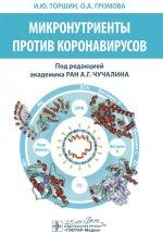 Микронутриенты против коронавирусов