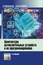Архитектура вычислительных устройств и их программирование