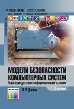 Модели безопасности компьютерных систем. Управление доступом и информационными потоками. Третье издание