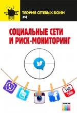 Социальные сети и риск-мониторинг. Теория сетевых войн
