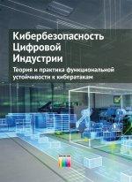 Кибербезопасность цифровой индустрии. Теория и практика функциональной устойчивости к кибератакам