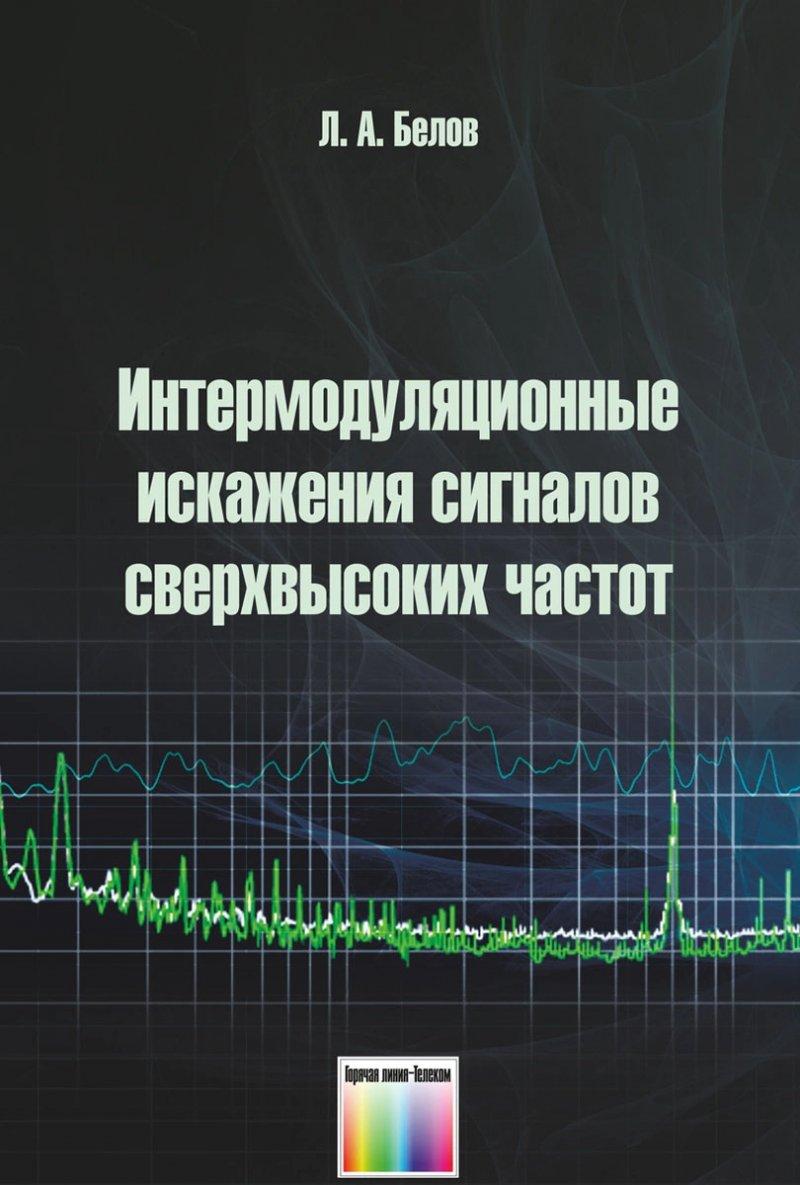 Интермодуляционные искажения сигналов сверхвысоких частот