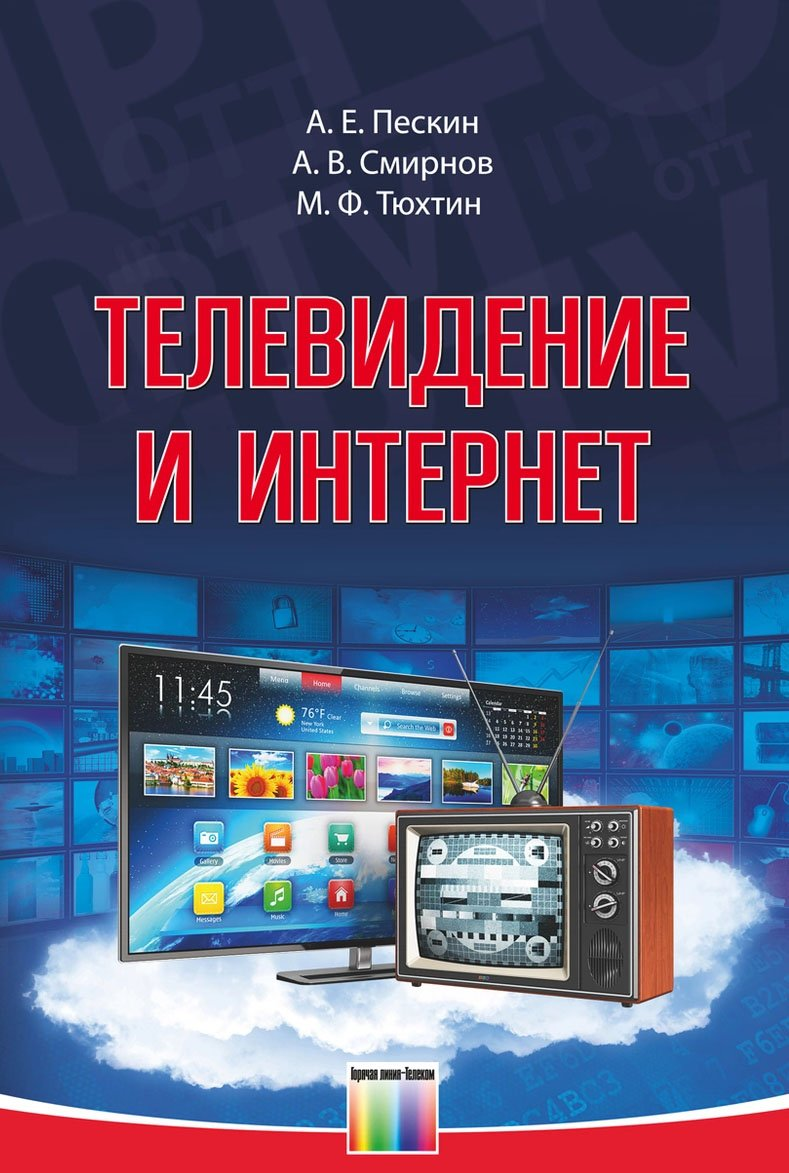 Телевидение и Интернет