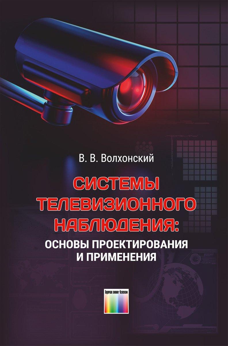 Системы телевизионного наблюдения: основы проектирования и применения