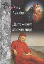 Данте - поэт земного мира