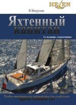 Яхтенный капитан. Учебно-практическое руководство для владельцев парусных и моторных яхт. Третье издание