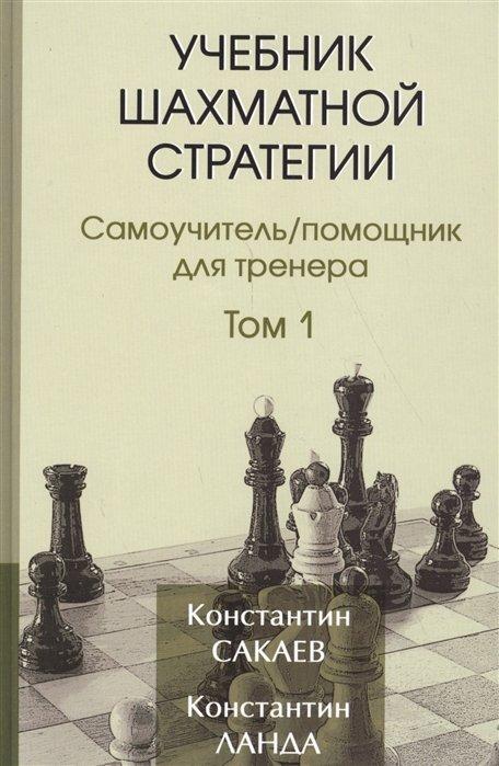 Учебник шахматной стратегии. Самоучитель/помощник для тренера. Том первый