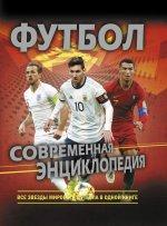 Футбол. Современная энциклопедия. Все звезды мирового футбола в одной книге