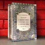 Великие и удельные князья Северной Руси в татарский период с 1238 по 1505 г. В двух томах