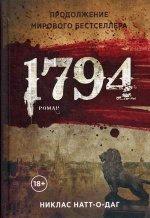 1794. Роман