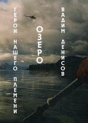 Герои нашего племени. Озеро