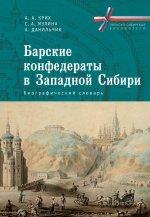 Барские конфедераты в Западной Сибири. Биографический словарь