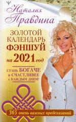 Золотой календарь фэншуй на 2021 год. 365 очень важных предсказаний. Стань богаче и счастливее с каждым днем!