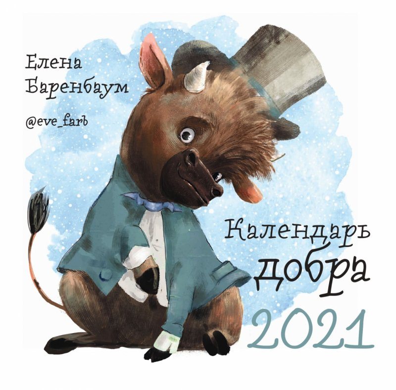 Календарь добра на 2021 год