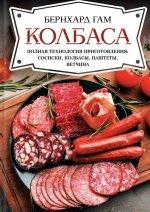 Колбаса. Полная технология приготовления: сосиски, колбасы, паштеты, ветчина