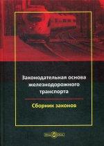 Законодательная основа железнодорожного транспорта: сборник законов с комментариями Минько Р.Н