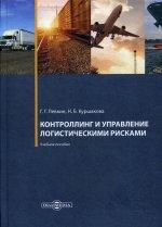 Контроллинг и управление логистическими рисками: Учебное пособие. 4-е изд., испр. и доп