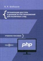 Организация доступа к данным из PHP приложений для различных СУБД: Учебное пособие по дисциплине «Web-программирование»