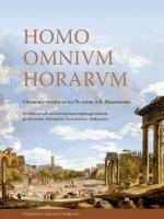 HOMO OMNIVM HORARVM. Сборник статей в честь 70-летия А. В. Подосинова