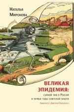 Великая эпидемия: сыпной тиф в России в первые годы советской власти