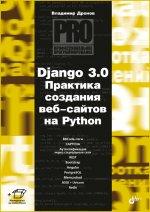 Django 3. 0. Практика создания веб-сайтов на Python