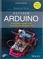 Изучаем Arduino. Инструменты и методы технического волшебства. Второе издание