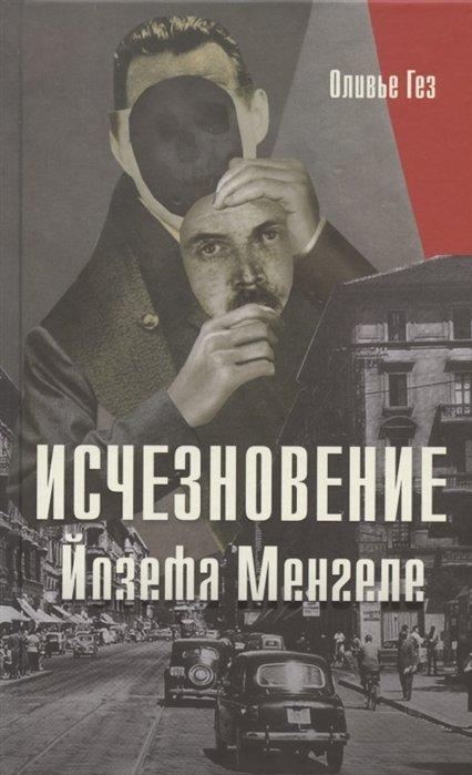Исчезновение Йозефа Менгеле