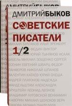 Советские писатели. В двух томах