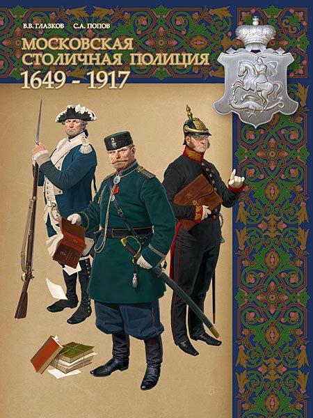 Московская столичная полиция. 1649-1917