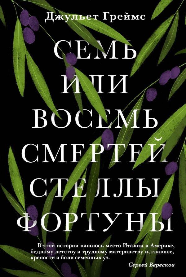 Семь или восемь смертей Стеллы Фортуны