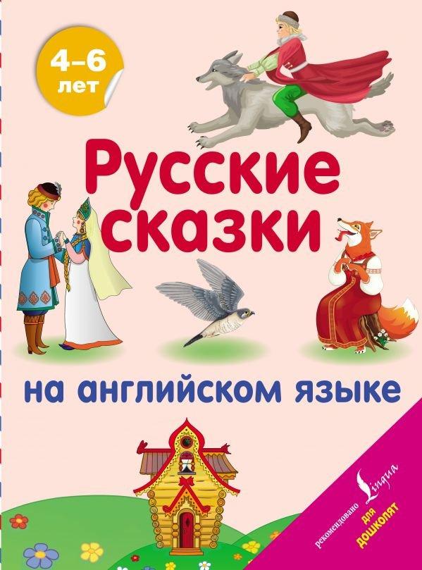 Русские сказки на английском языке. 4-6 лет