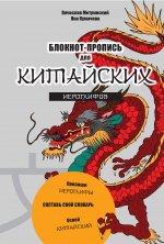 Блокнот-пропись для китайских иероглифов. (оф.1. Чудесный дракон)