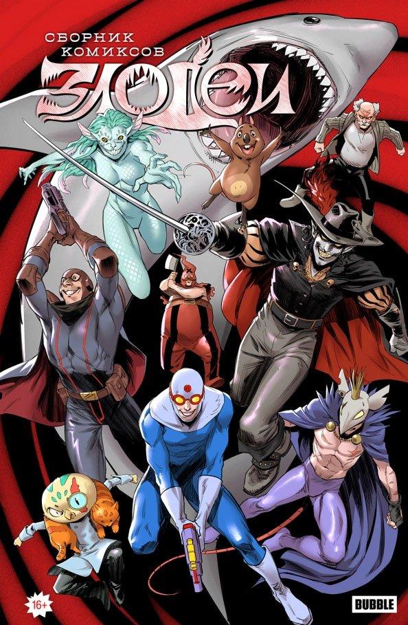 Злодеи. Сборник комиксов