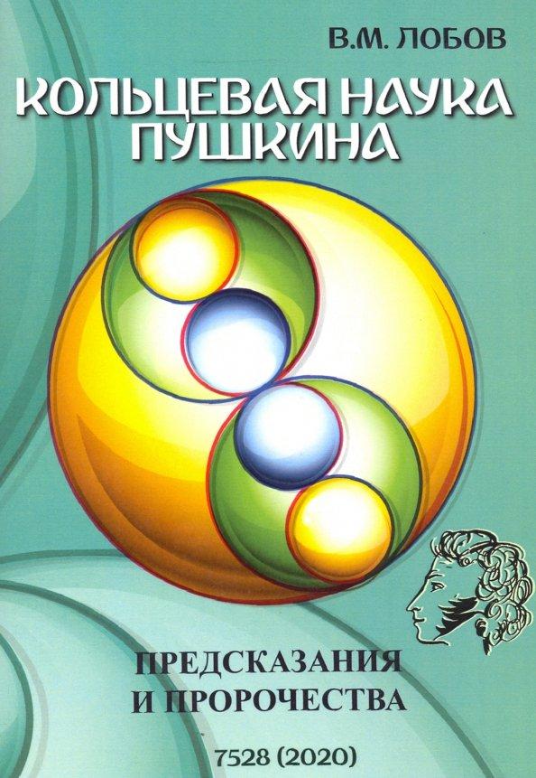 Кольцевая наука Пушкина. Предсказания и пророчества