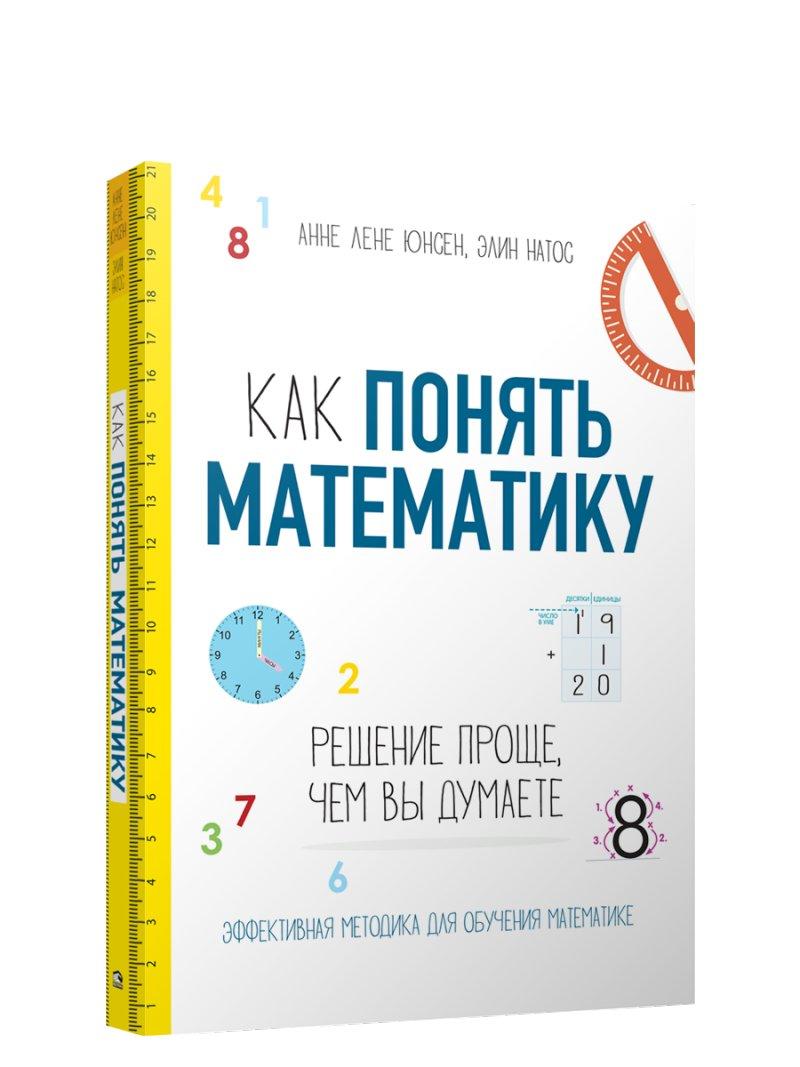 Как понять математику. Решение проще, чем вы думаете. Эффективная методика для обучения математике