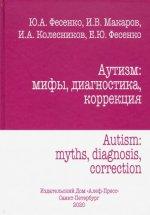 Аутизм: мифы, диагностика, коррекция