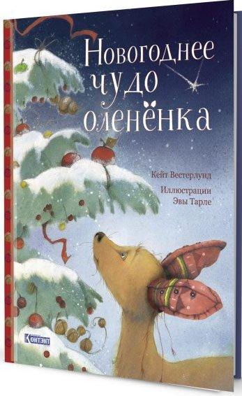 Новогоднее чудо оленёнка