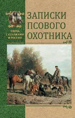 Записки псового охотника